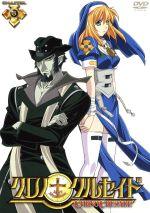 クロノクルセイド Chapter.8(通常版)(通常)(DVD)