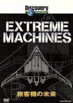 Extreme Machines 旅客機の未来(通常)(DVD)