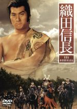 TBS大型時代劇シリーズ 織田信長(通常)(DVD)
