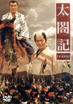 TBS大型時代劇シリーズ 太閤記(通常)(DVD)