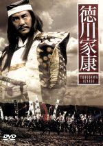 TBS大型時代劇シリーズ 徳川家康(通常)(DVD)