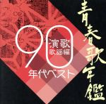 青春歌年鑑 演歌歌謡編 1990年代ベスト(通常)(CDA)