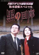 火曜サスペンス劇場 黒の回廊(通常)(DVD)