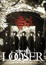 LOOSER 失い続けてしまうアルバム(通常)(DVD)
