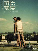 ブエノスアイレス 摂氏零度°(通常)(DVD)