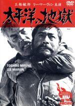 太平洋の地獄(通常)(DVD)