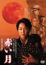 赤い月 特別版 黎明編(通常)(DVD)