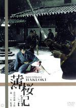 薄桜記(通常)(DVD)
