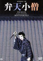 弁天小僧(通常)(DVD)