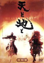 天と地と-HEAVEN&EARTH-地ノ盤(通常)(DVD)