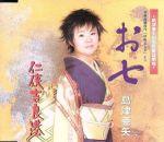 島津亜矢の名作歌謡劇場第12弾::お七/仁侠吉良港(通常)(CDS)