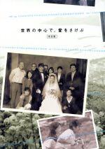 世界の中心で、愛をさけぶ 完全版 DVD-BOX((絵本「ソラノウタ」、特典DVD1枚付))(通常)(DVD)