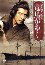 竜馬がゆく(通常)(DVD)