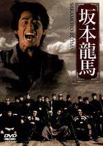 坂本龍馬(通常)(DVD)