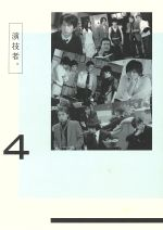 演技者。DVD-BOX 4(初回限定生産版)(特典ディスク1枚、三方背BOX付)(通常)(DVD)
