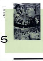 演技者。DVD-BOX 5(初回限定生産版)(特典ディスク1枚、三方背BOX付)(通常)(DVD)