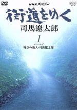 街道をゆく(1)(通常)(DVD)