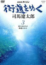 街道をゆく(3)(通常)(DVD)