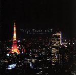 tokyo tower o.s.t(通常)(CDA)
