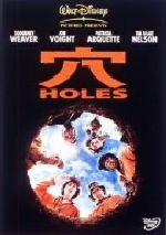 穴/HOLES(通常)(DVD)