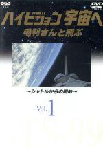 ハイビジョン宇宙へ(1)毛利さんと飛ぶ~シャトルからの眺め(通常)(DVD)