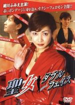 聖女 ダブルフェイス(通常)(DVD)