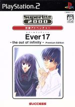 Ever17 ~the out of infinity~ Premium Edition(ゲーム)