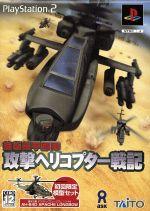 強襲機甲部隊 攻撃ヘリコプター戦記(ゲーム)