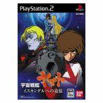 宇宙戦艦ヤマト イスカンダルへの追憶(ゲーム)