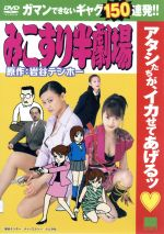 みこすり半劇場(通常)(DVD)
