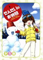 せんせいのお時間 第5巻(通常)(DVD)