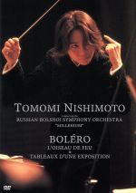 展覧会の絵 火の鳥&ボレロ(通常)(DVD)