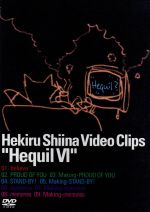 Hequil Ⅵ(通常)(DVD)