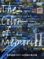 世界遺産 The Color of MemoriesⅡ カラー・オブ・メモリーズ2(通常)(DVD)