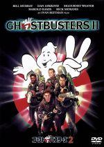 ゴーストバスターズ2(通常)(DVD)