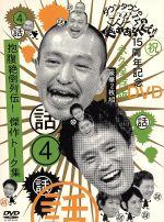 ダウンタウンのガキの使いやあらへんで!!15周年記念DVD 永久保存版(4)話 抱腹絶倒列伝!傑作トーク集(通常)(DVD)