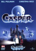キャスパー スペシャル・エディション(通常)(DVD)