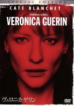 ヴェロニカ・ゲリン 特別版(通常)(DVD)