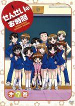 せんせいのお時間 第7巻(通常)(DVD)