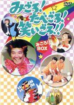 みごろ!たべごろ!笑いごろ!! 【みごろ! BOX】(通常)(DVD)