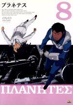 プラネテス 8(通常)(DVD)