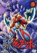 新ゲッターロボ 5(通常)(DVD)