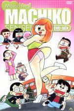 まいっちんぐマチコ先生 DVD-BOX(通常)(DVD)