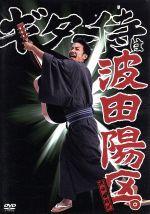ギター侍は波田陽区。(通常)(DVD)