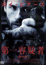 第一容疑者 最終章(通常)(DVD)