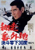 網走番外地 決斗零下30度(通常)(DVD)