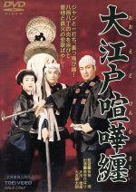 大江戸喧嘩纏(通常)(DVD)