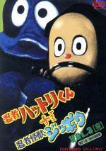 忍者ハットリくん+忍者怪獣ジッポウ VOL.3(通常)(DVD)