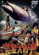 惑星大戦争(通常)(DVD)
