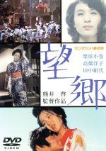 サンダカン八番娼館 望郷(通常)(DVD)